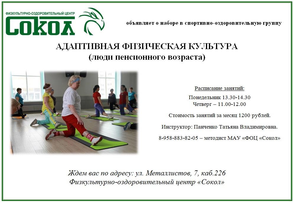 Москва Сокол где получить справку для бассейна