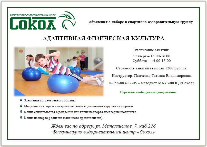 Медицинская справка в бассейн в Москве Сокол